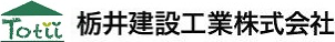 栃井建設工業株式会社
