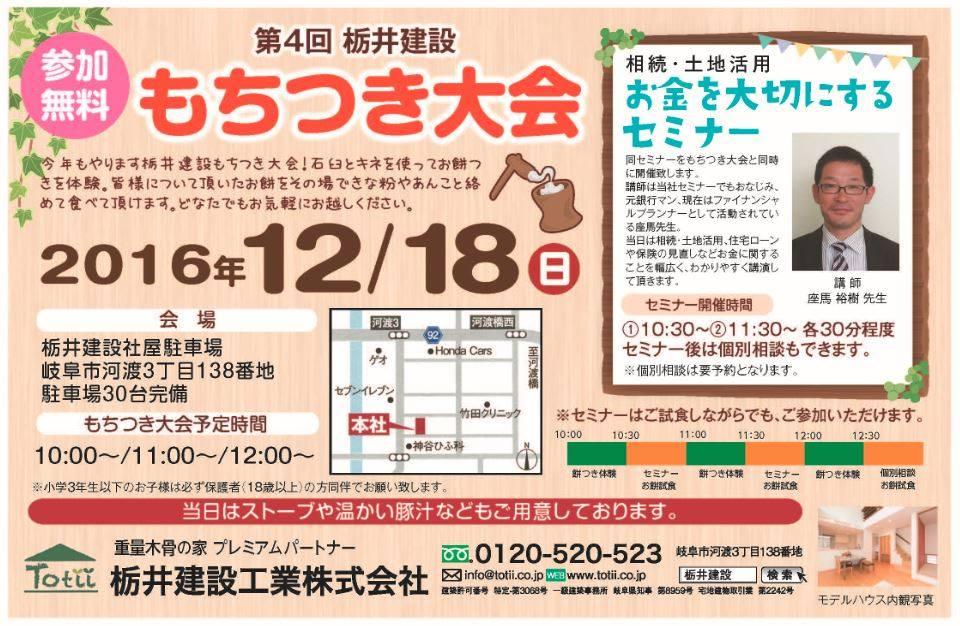 第4回栃井建設もちつき大会(毎年恒例イベント)