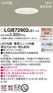 LGB72902LE1