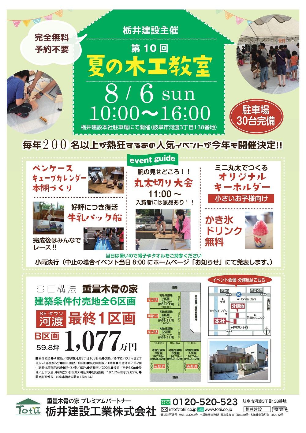 栃井建設8月号1