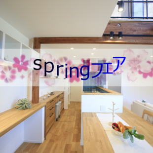 springフェア